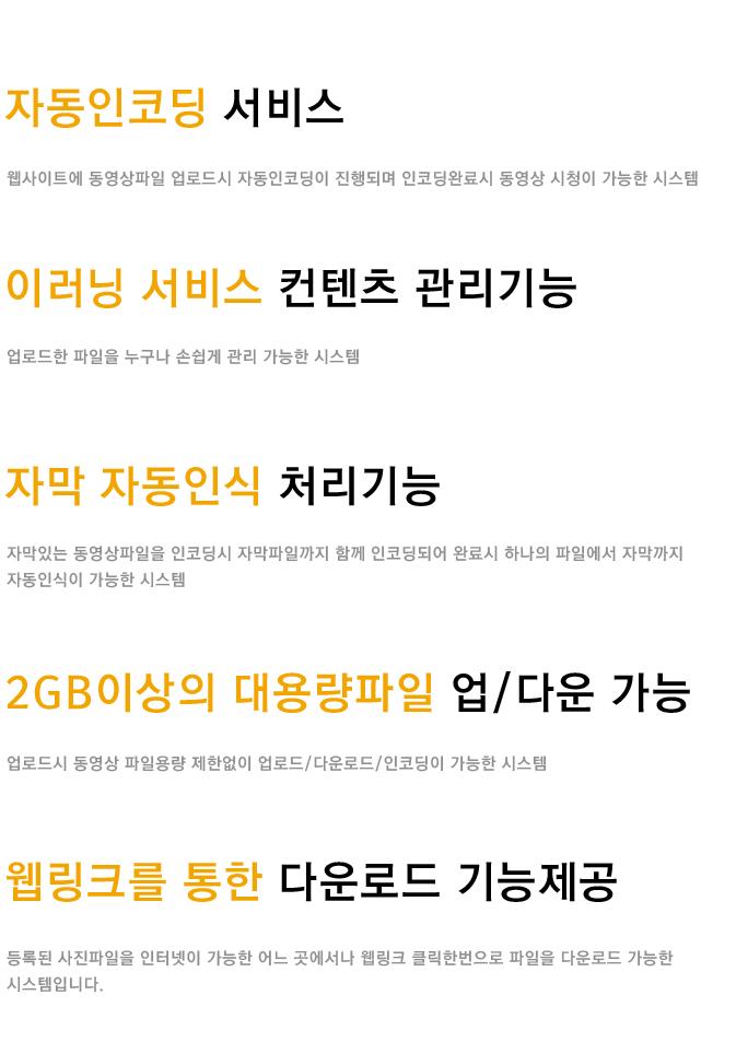 동영상강의서비스2.jpg